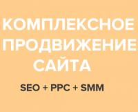 """Комплексное предложение """"Лёгкий старт"""" – SEO+PPC+SMM"""