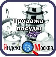 Комплексное продвижение сайта http://posudarium.ru