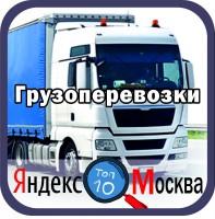 Комплексное продвижение сайта www.globalpost.ru