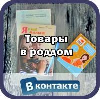 Магазин для новорожденных, Москва VK