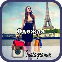 Модная одежда, Украина Insta