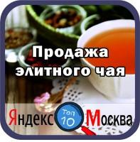Комплексное продвижение сайта http://rusteaco.ru