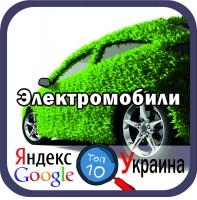 Комплексное продвижение сайта ecocars.com.ua