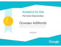 Сертифицированный специалист Гугл Адвордс