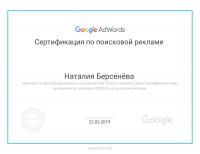 Сертифицированный специалист Гугл Адвордс - Поисковая реклама