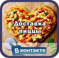 Доставка пиццы в Киеве