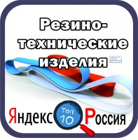 Комплексное продвижение сайта rk-rti.ru