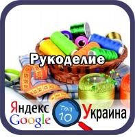 Комплексное продвижение сайта  igolochka.com.ua