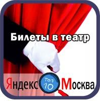 Комплексное продвижение сайта http://biletico.ru