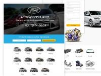 Авторазборка Ford - лендинг
