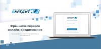 Маркетинг-кит Вкредит