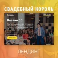 Денис Байгужин - лендинг