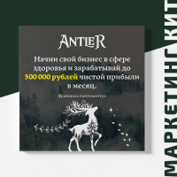 Маркетинг-кит  |  Antler
