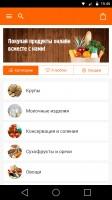 Мандарин - мобильное приложение