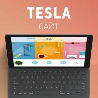 Tesla веб-студия