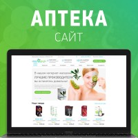 Аптека - онлайн
