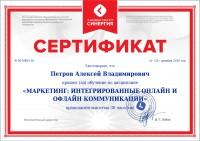 Сертификат по Маркетингу, от Университета.