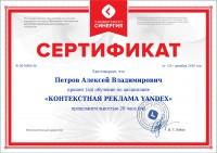 Сертификат Яндекс Директ от Университета