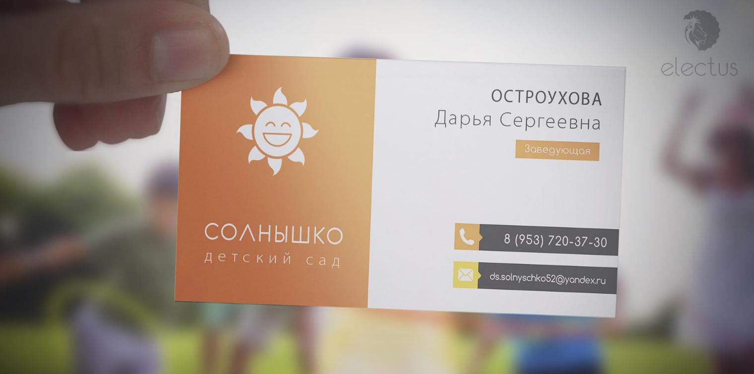 Дизайн визиток для компании фото f_5285b9d27914dd56.png