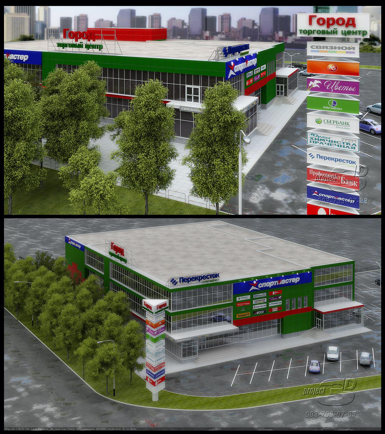 Варианты реконструкции Торгового центра