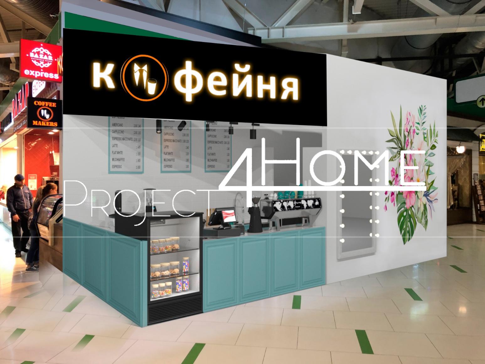Дизайн-проект кофейни площадью 16 кв.м.
