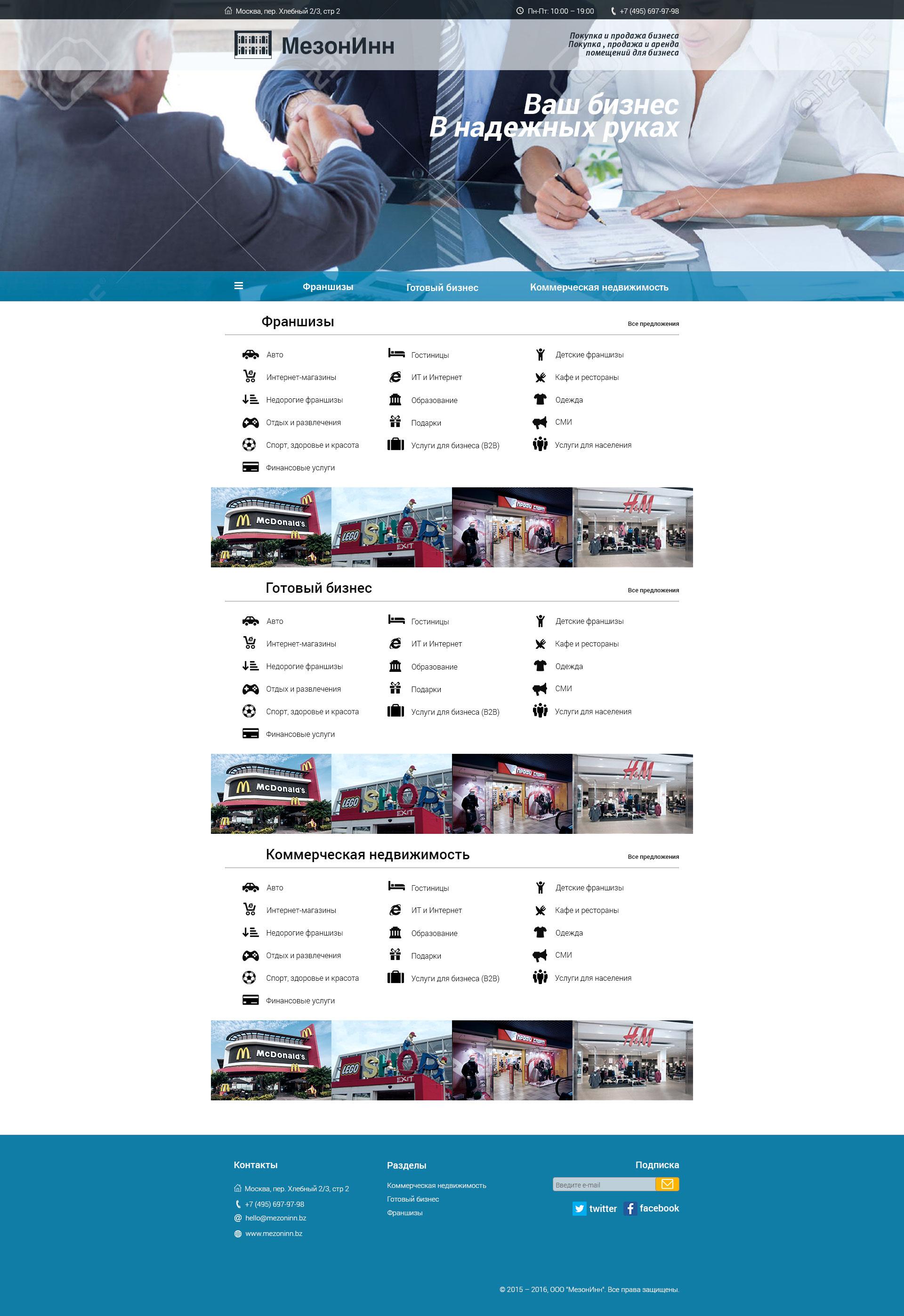 Доработать дизайн главной страницы сайта фото f_062574c123204c8c.jpg