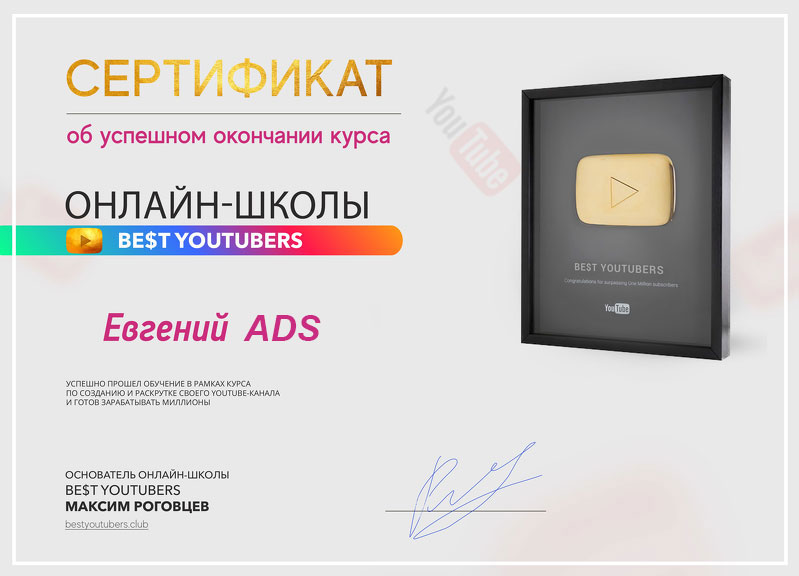 Сертификат Best YouTubers