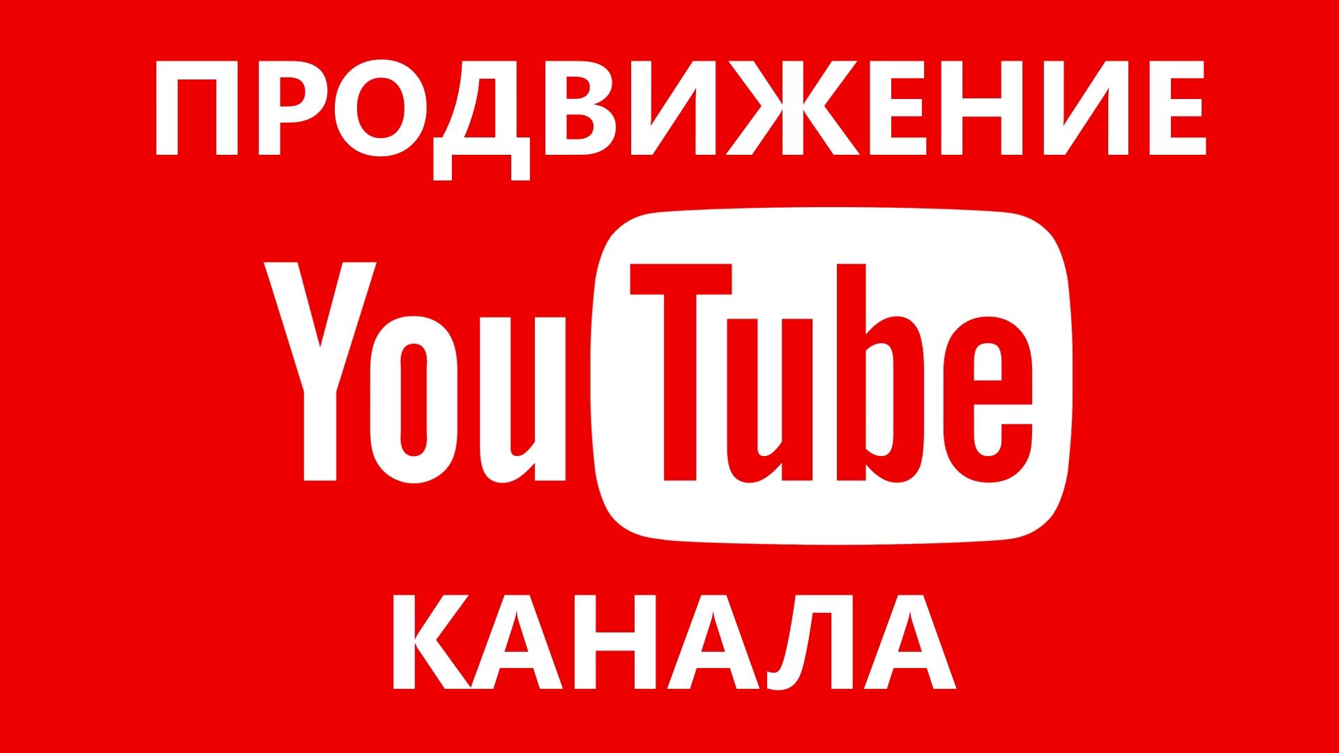 Раскрутка канала в YouTube2
