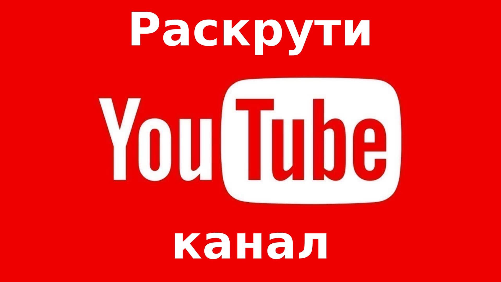 Раскрутка канала в YouTube1