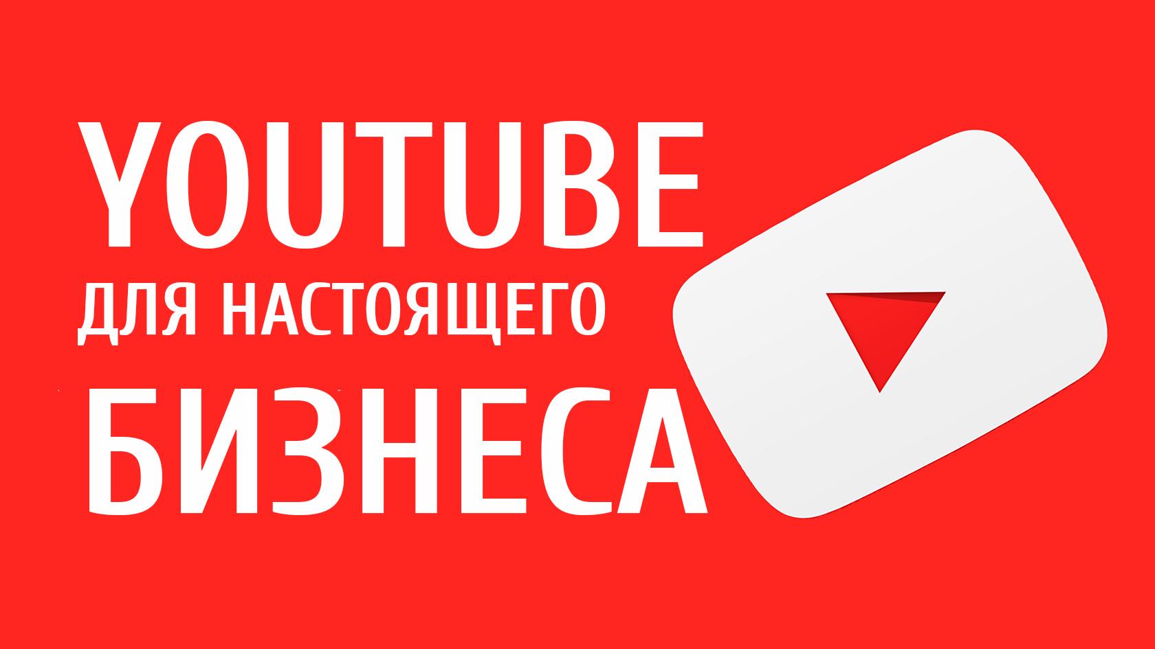 Раскрутка канала в YouTube3