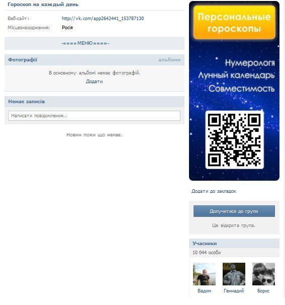 """приглашение чел в группу """"Гороскоп"""" 10 000 чел"""