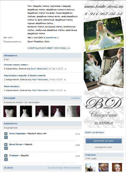 """приглашение людей в группу """"Свадебные платья"""" 5 700 чел"""