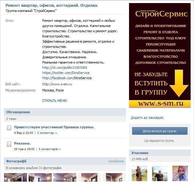 """приглашение людей в группу """"Строй Сервис"""" 13 500 чел"""