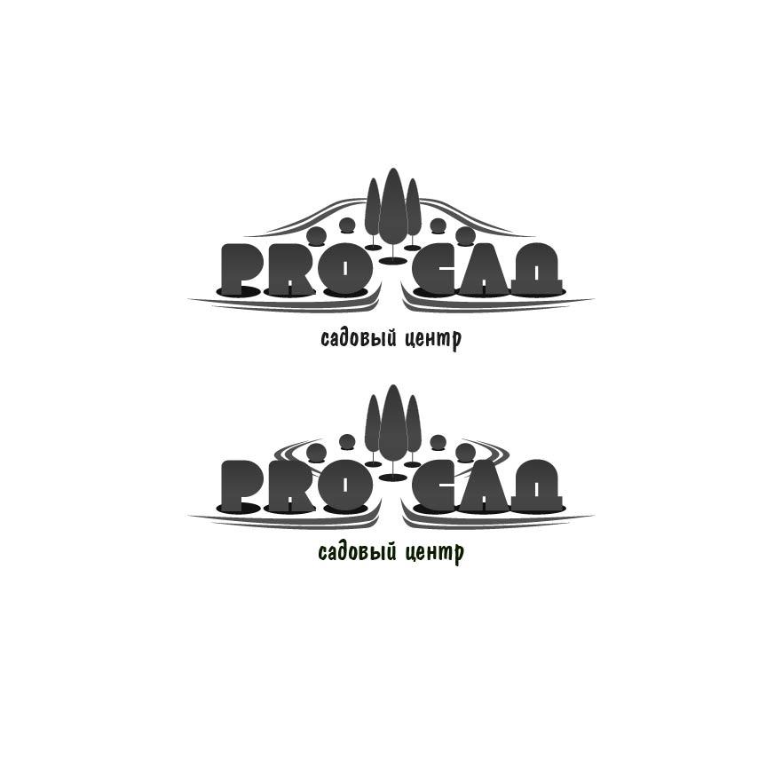 Разработка название садового центра, логотип и слоган фото f_6155a689d0564819.jpg