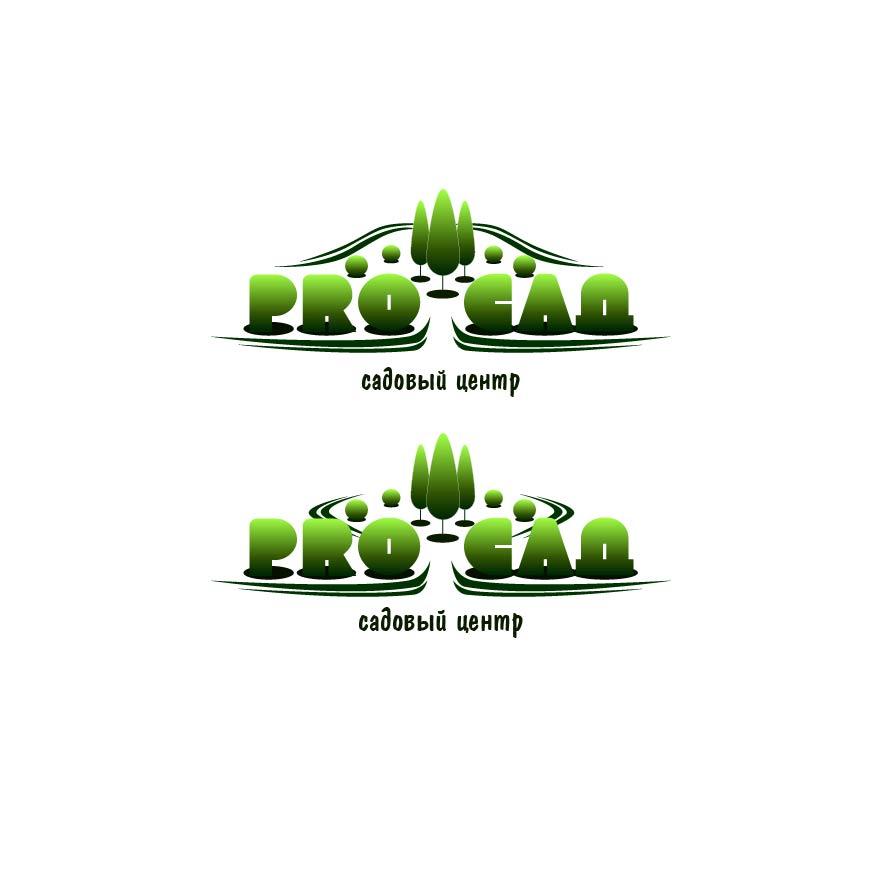 Разработка название садового центра, логотип и слоган фото f_7015a689ab42d98f.jpg