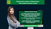 Лендинг Проагентов.ру