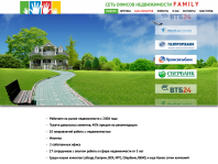 Сеть офисов недвижимости FAMILY