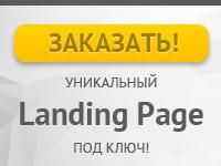 Lending page (под ключ)