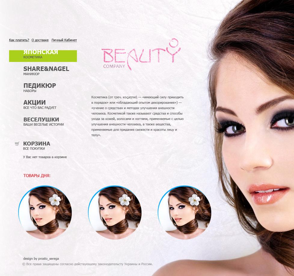 Дизайн интернет магазина косметики фото f_4f390f1809bf4.jpg