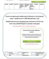 Прототип Лендинга с продающим текстом для франшизы автомоек
