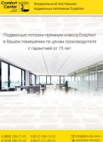 Продающий текст для Коммерческого Предложения по натяжным потолкам