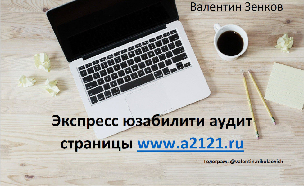 Аудит Вашего сайта, Коммерческого Предложения или Презентации