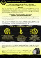 Продающий текст для Коммерческого Предложения шиномонтажного сервиса