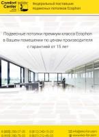 Коммерческое Предложение по натяжным потолкам. 7,5% конверсия