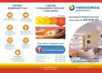 Продающий текст для Евробуклета компании по натяжным потолкам