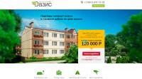 Продающий текст для Лендинга Застройщика. Конверсия с Яндекс Директ увеличилась в 2,5 раза