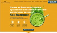 Сайт под ключ по продаже сока