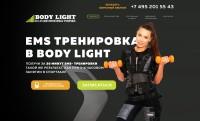 Сайт под ключ студии EMS-Тренировок. 10% конверсия с рекламы