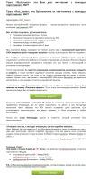 3-е письмо из цепочки из 5 писем для рассылки по клиентам компании, занимающейся чип-тюнингом авто