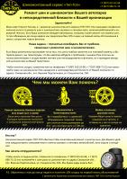 Коммерческое Предложение под ключ для шиномонтажного сервиса